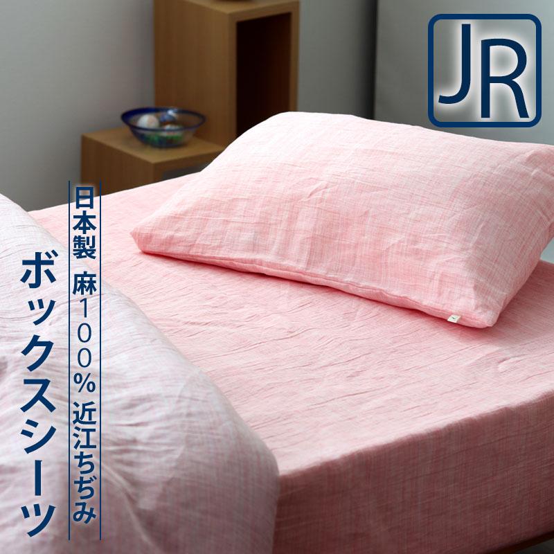 近江ちぢみ麻ボックスシーツジュニア・セミシングル
