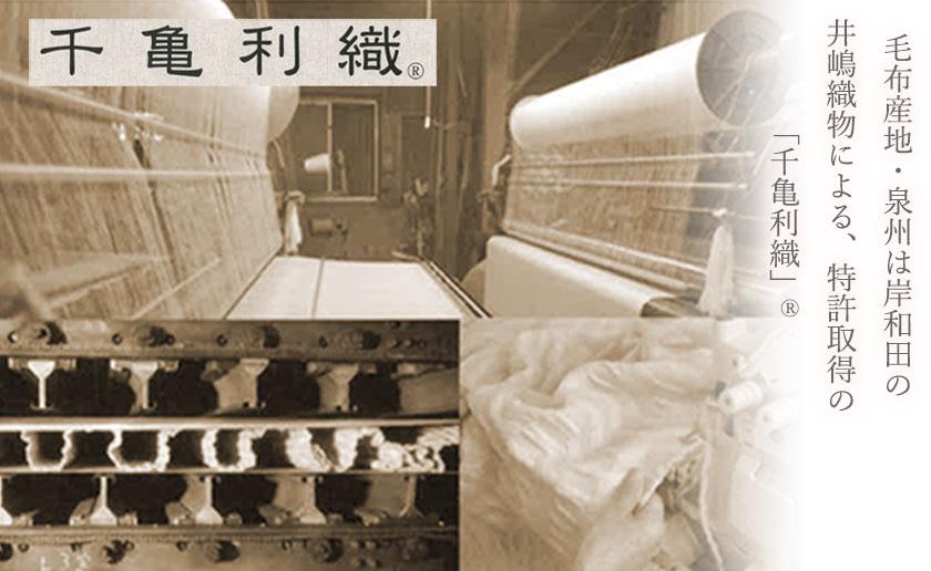 毛布産地・泉州は岸和田の井嶋織物による、特許取得の「千亀利織」®