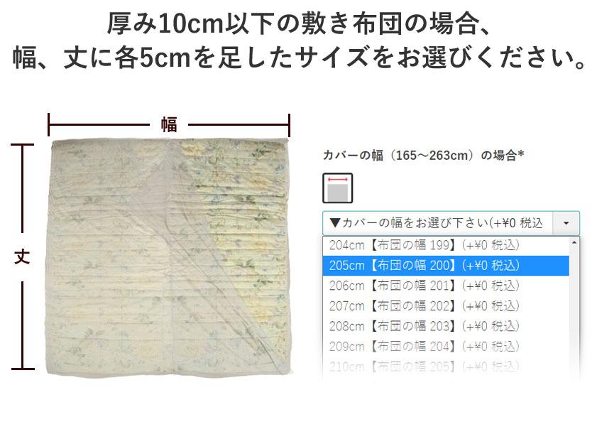 敷き布団カバーのファミリサイズの幅の選び方、厚み10cm以下の場合