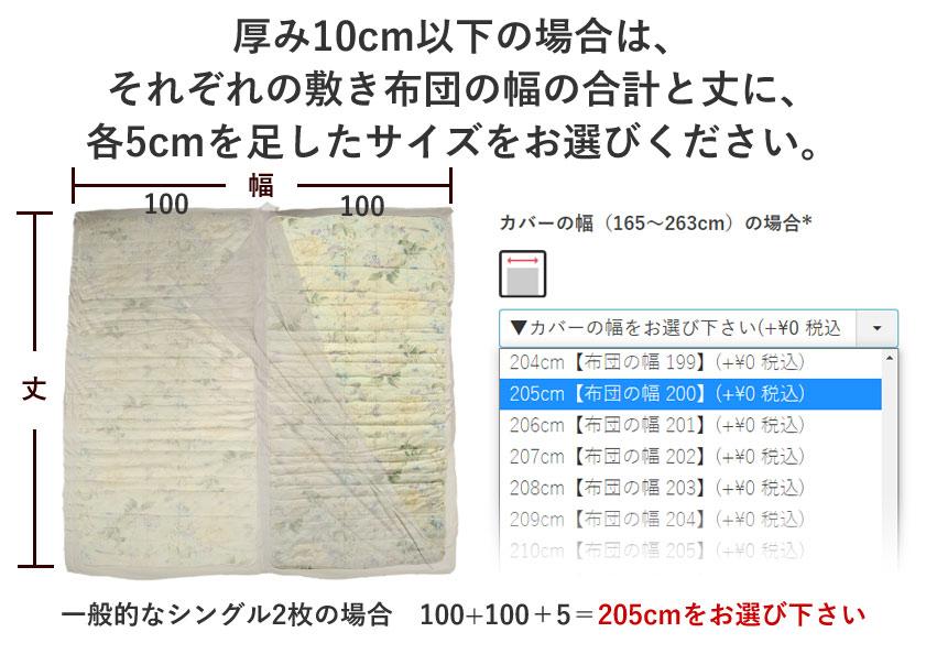敷き布団カバーの2枚連結幅の選び方、厚み10cm以下の場合