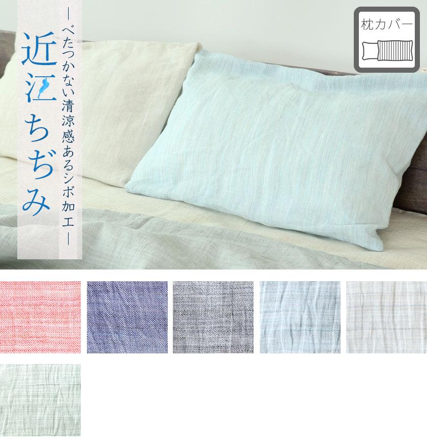 近江ちぢみ枕カバーSサイズ
