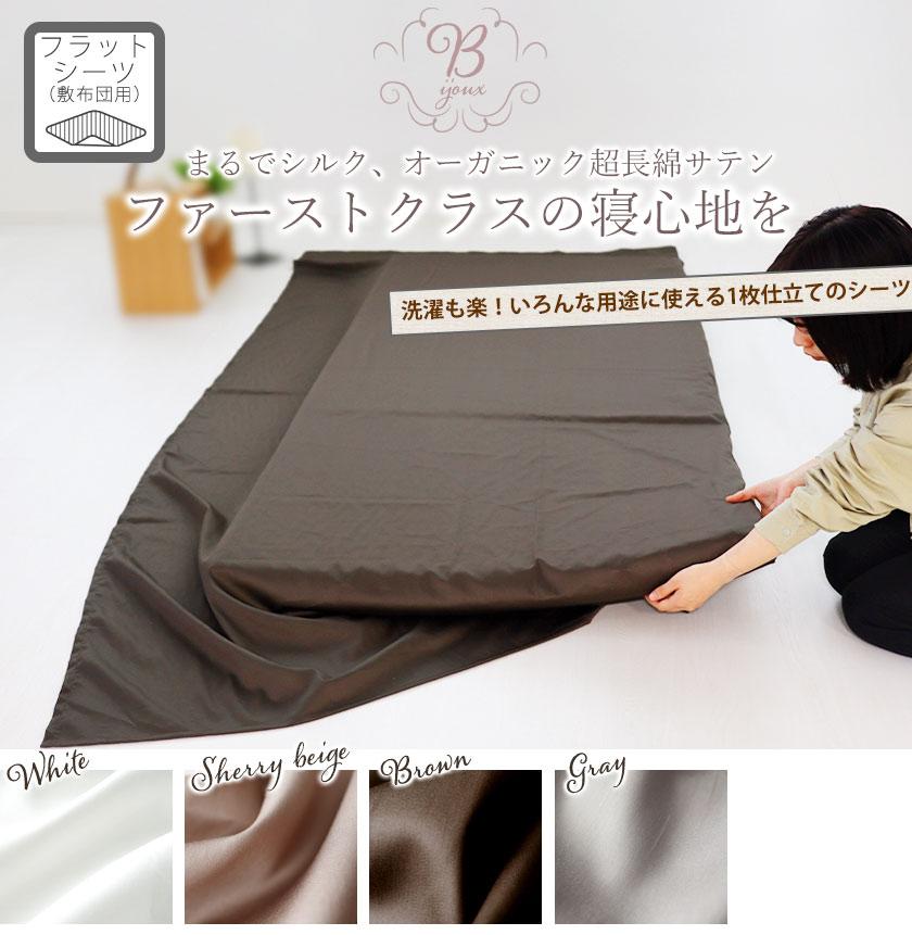 オーガニックコットン超長綿サテンフラットシーツ敷き布団用ジュニア・セミシングル