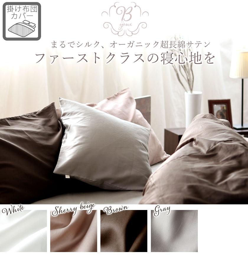 まるでシルク、オーガニックコットン超長綿サテン、ファーストクラスの寝心地を