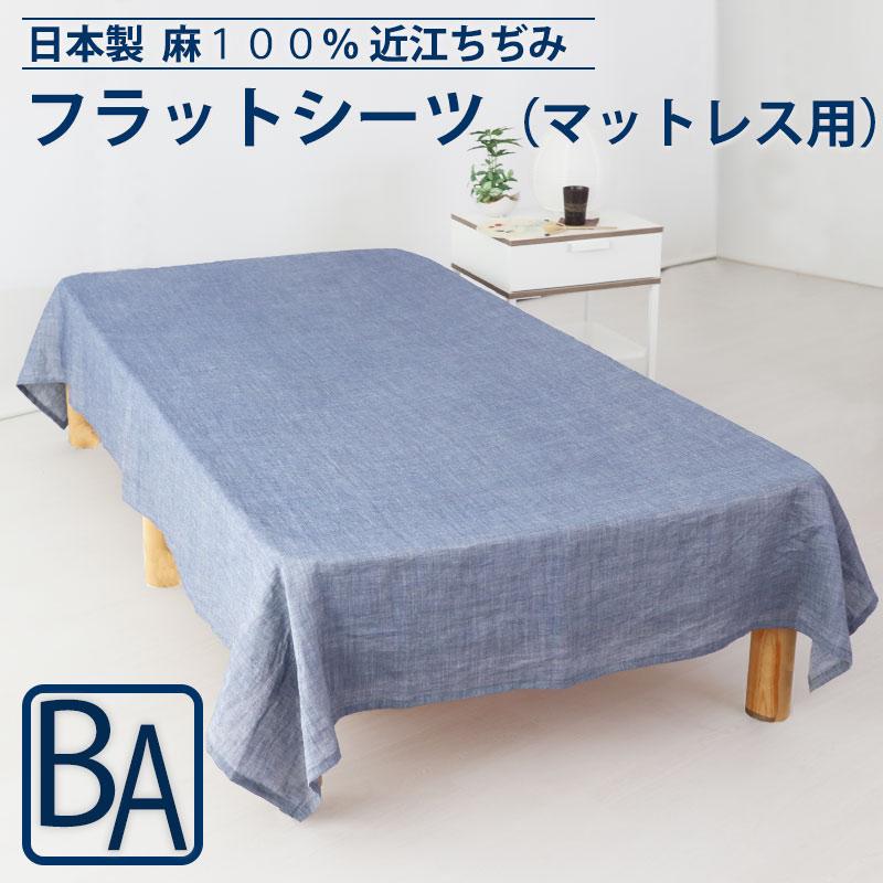 近江ちぢみ麻フラットシーツ(マットレス用)ベビー