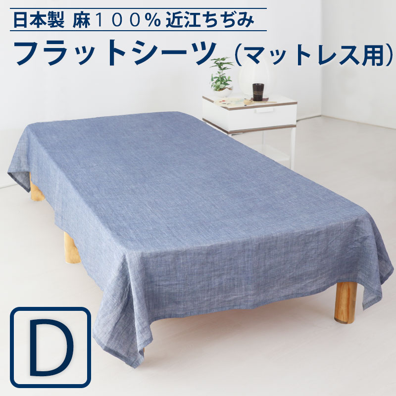 近江ちぢみ麻フラットシーツ(マットレス用)ダブル