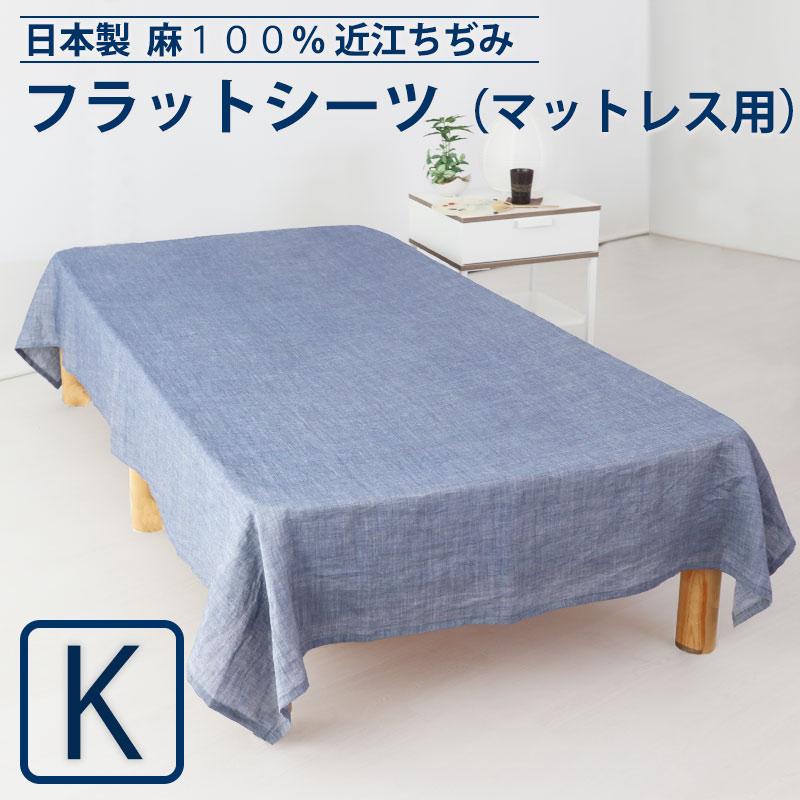 近江ちぢみ麻フラットシーツ(マットレス用)キング