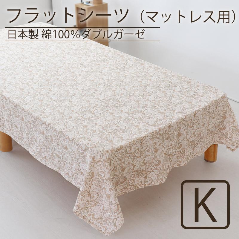 ペイズリーダブルガーゼフラットシーツ(マットレス用)キング