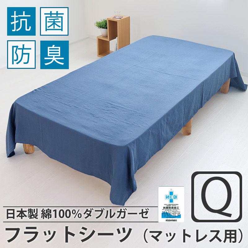 ピーチフレッシュダブルガーゼフラットシーツ(マットレス用)クイーン・ワイドダブル
