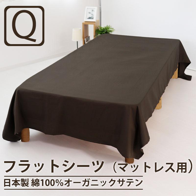 インドオーガニック超長綿サテンフラットシーツ(マットレス用)クイーン・ワイドダブル