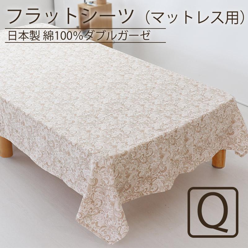 ペイズリーダブルガーゼフラットシーツ(マットレス用)クイーン・ワイドダブル