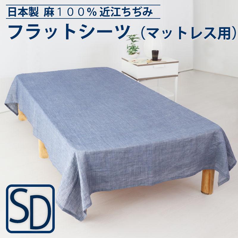 近江ちぢみ麻フラットシーツ(マットレス用)セミダブル