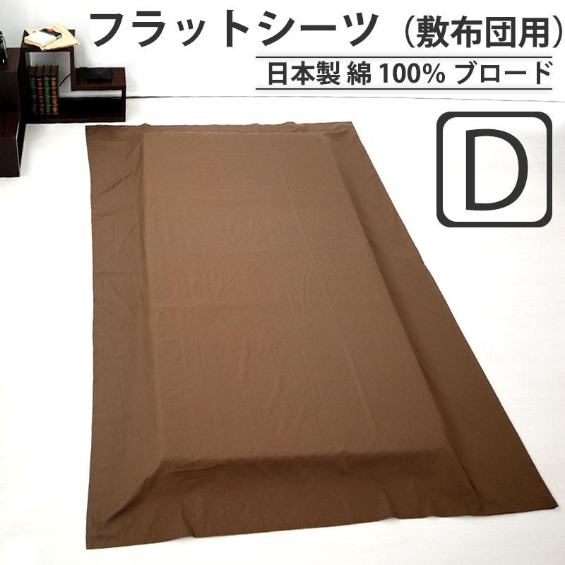 BHカラーフラットシーツ(敷き布団用)ダブル