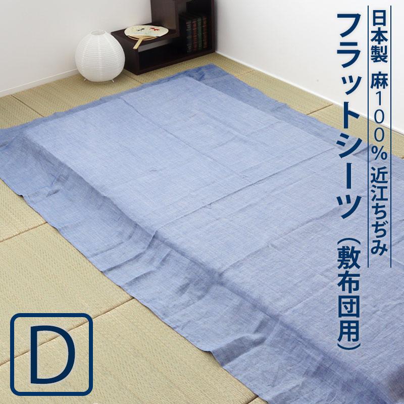近江ちぢみ麻フラットシーツ(敷き布団用)ダブル