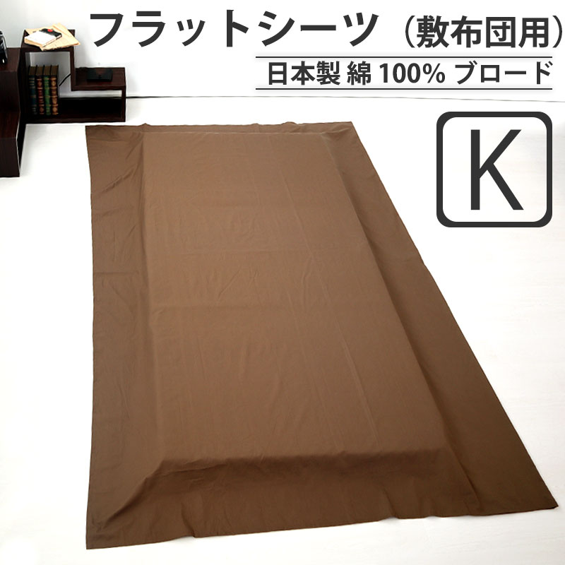 BHカラーフラットシーツ(敷き布団用)キング