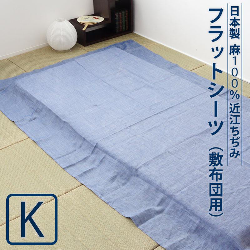 近江ちぢみ麻フラットシーツ(敷き布団用)キング