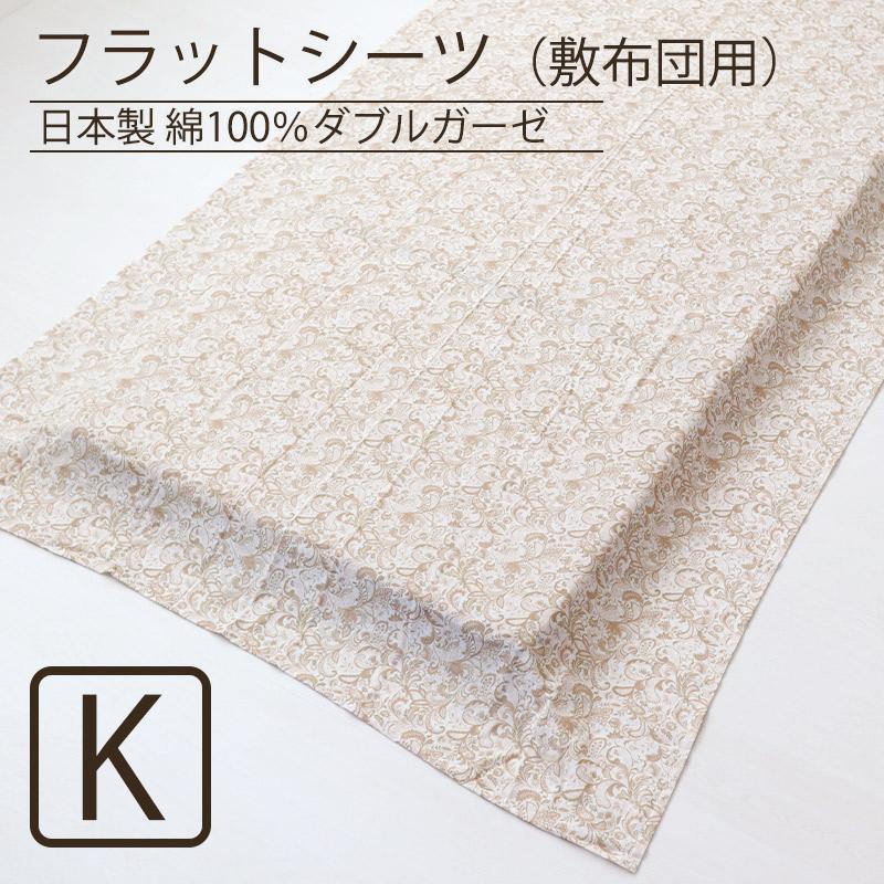 ペイズリーダブルガーゼフラットシーツ(敷き布団用)キング