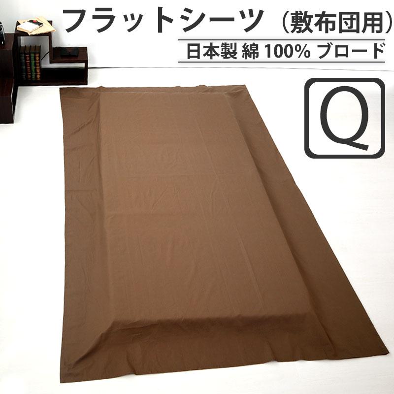 BHカラーフラットシーツ(敷き布団用)クイーン