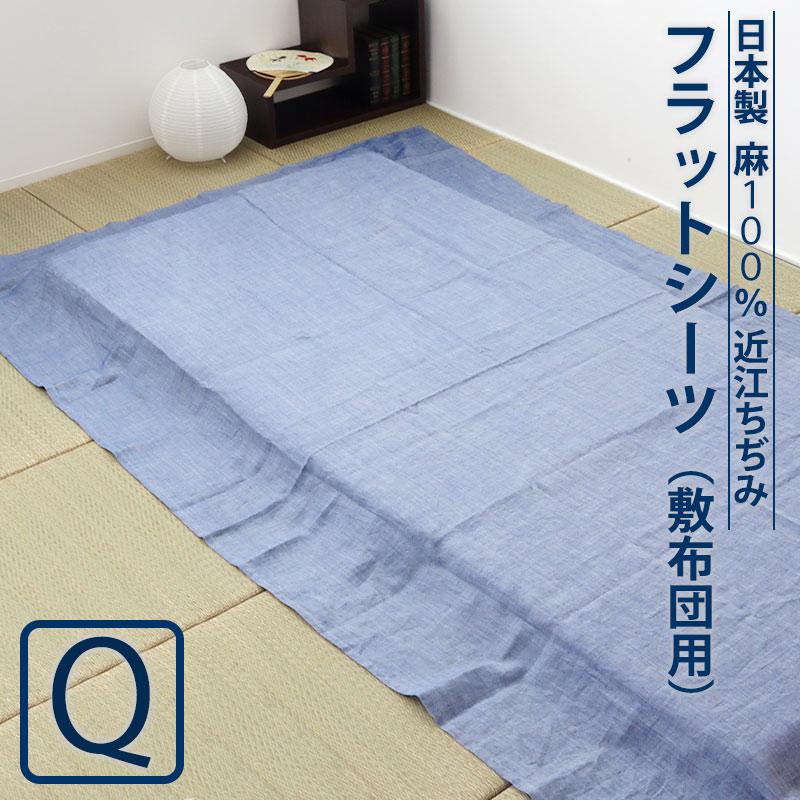 近江ちぢみ麻フラットシーツ(敷き布団用)クイーン