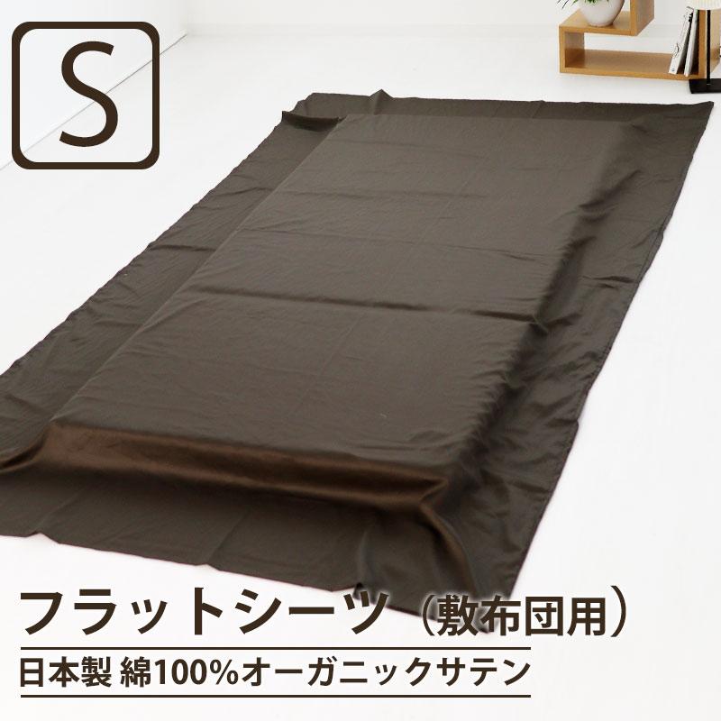 インドオーガニック超長綿サテンフラットシーツ(敷き布団用)シングル