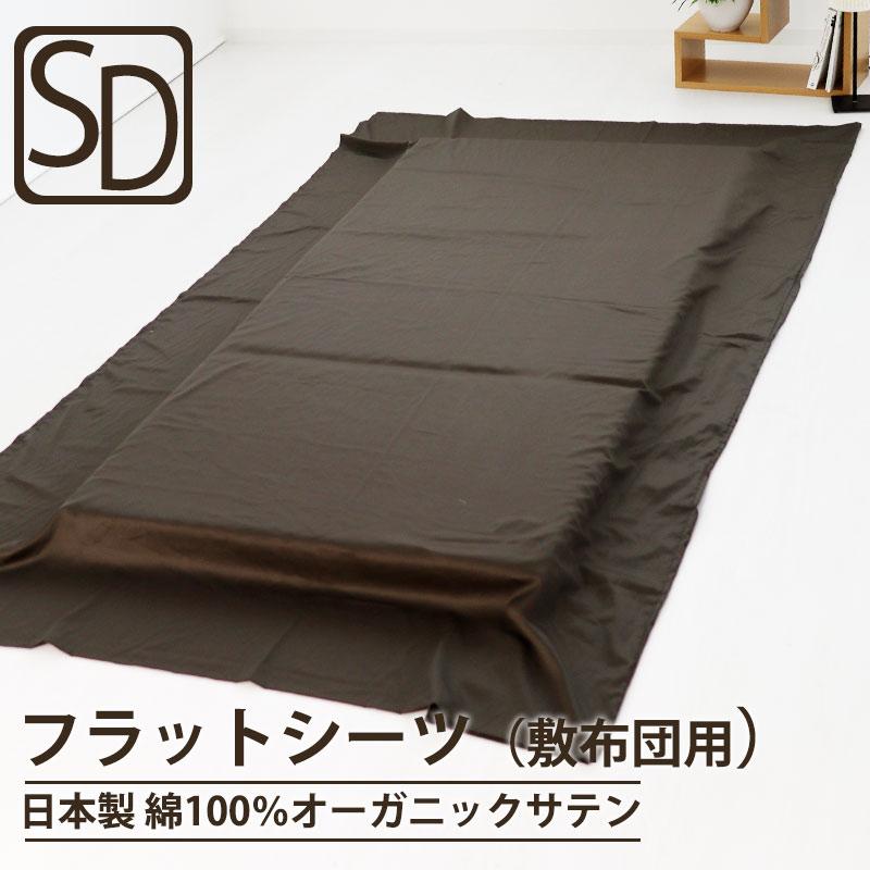 インドオーガニック超長綿サテンフラットシーツ(敷き布団用)セミダブル