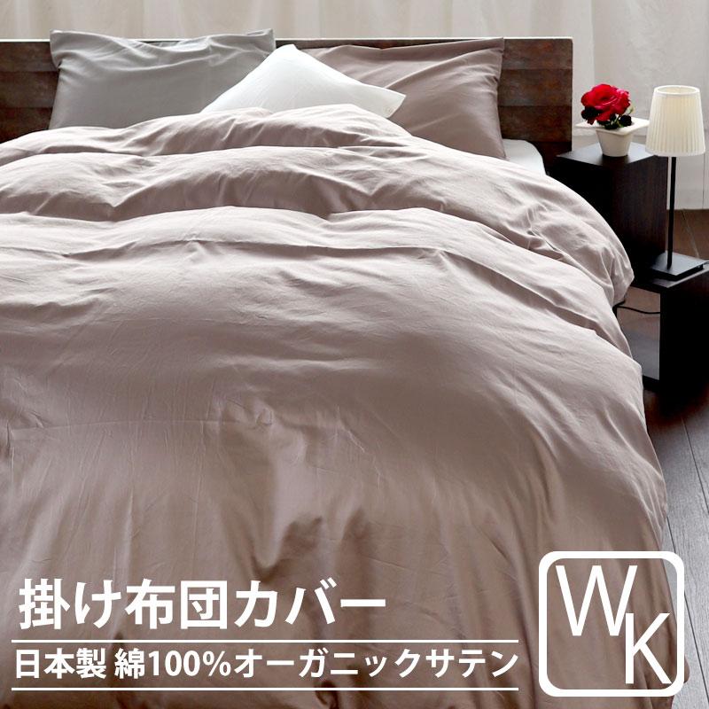 インドオーガニック超長綿サテン掛け布団カバーワイドキング