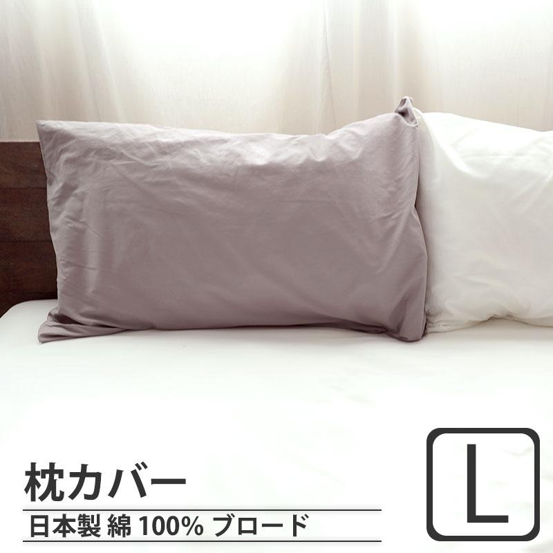 BHカラー枕カバーLサイズ
