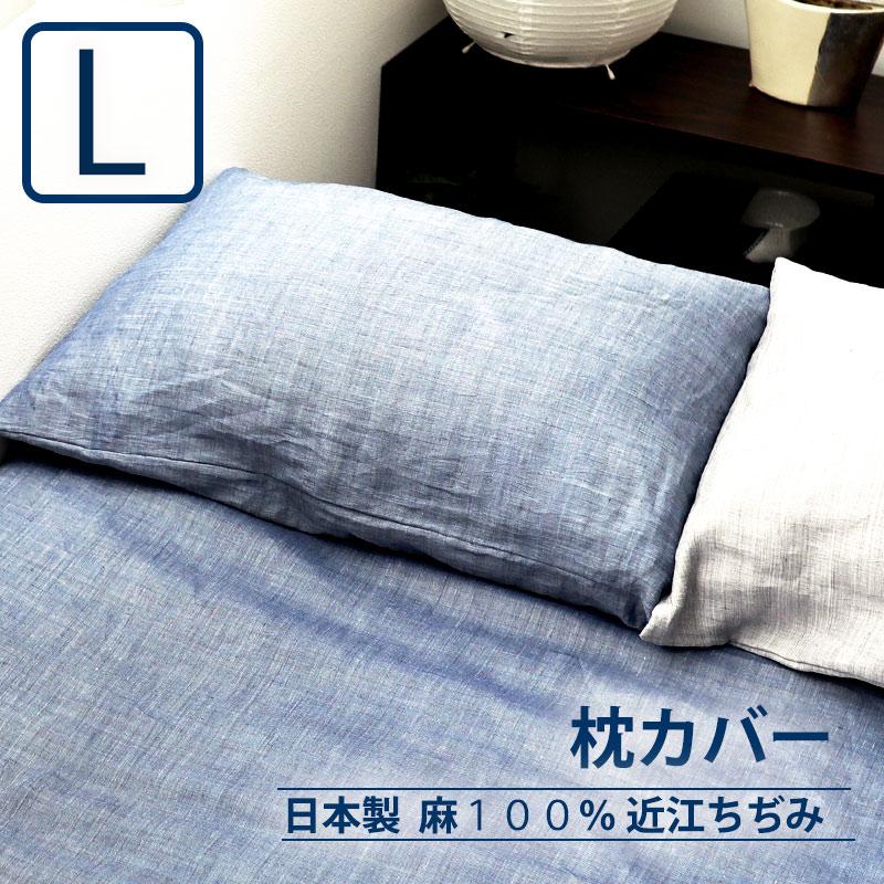 近江ちぢみ麻枕カバーLサイズ