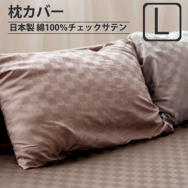 ブロックチェックサテン枕カバーLサイズ