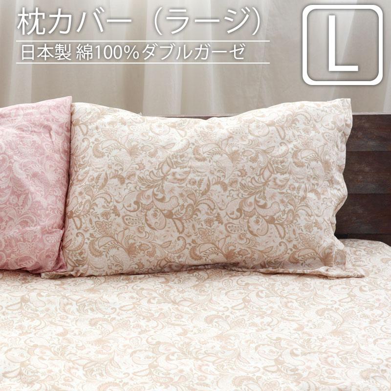 ペイズリーダブルガーゼ枕カバーLサイズ