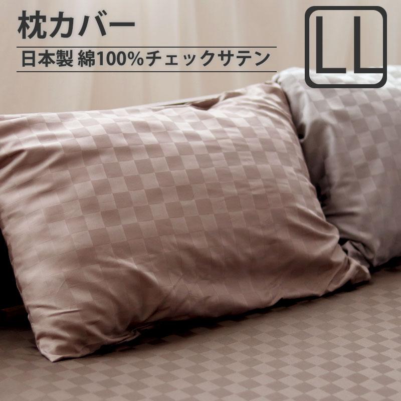 ブロックチェックサテン枕カバーLLサイズ