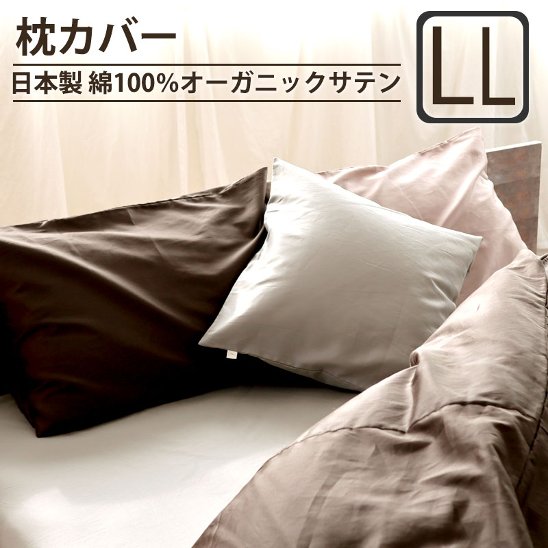 インドオーガニック超長綿サテン枕カバーLLサイズ