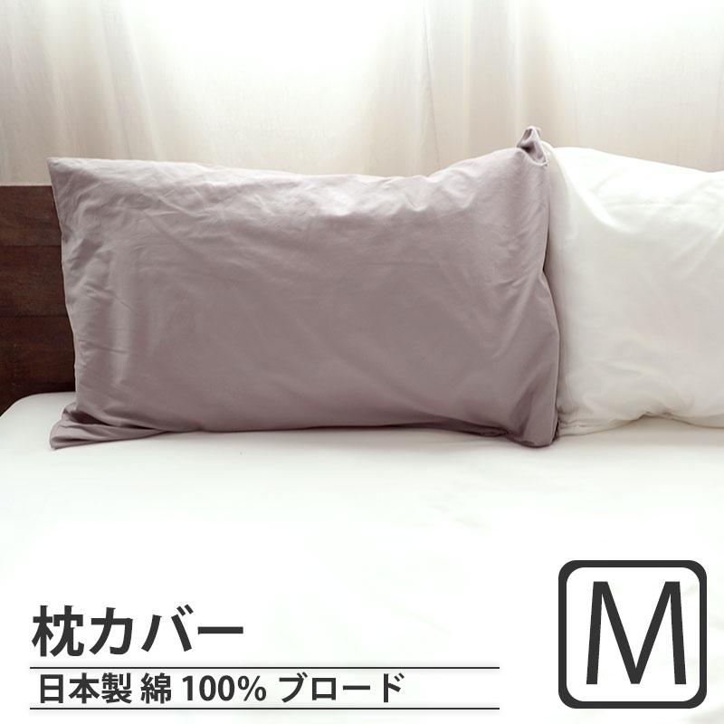 BHカラー枕カバーMサイズ
