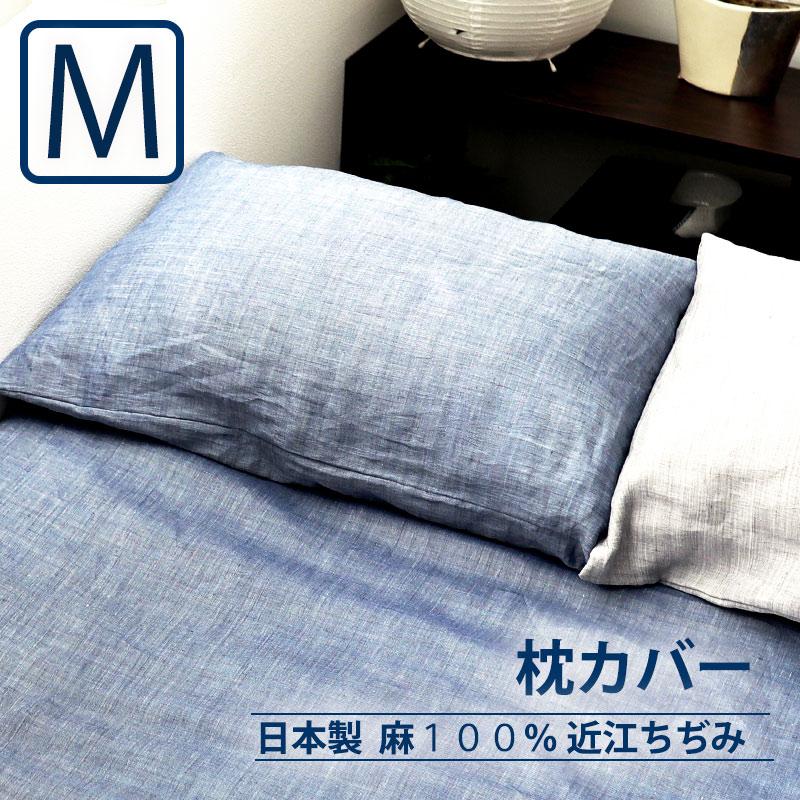 近江ちぢみ麻枕カバーMサイズ