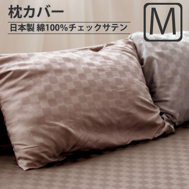 ブロックチェックサテン枕カバーMサイズ
