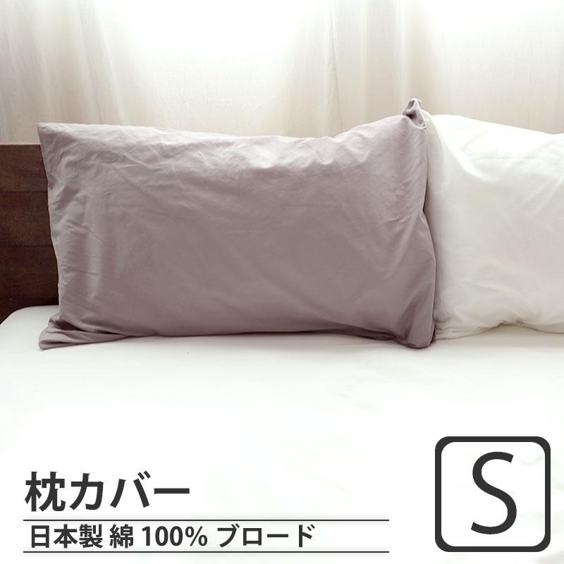 BHカラー枕カバーSサイズ