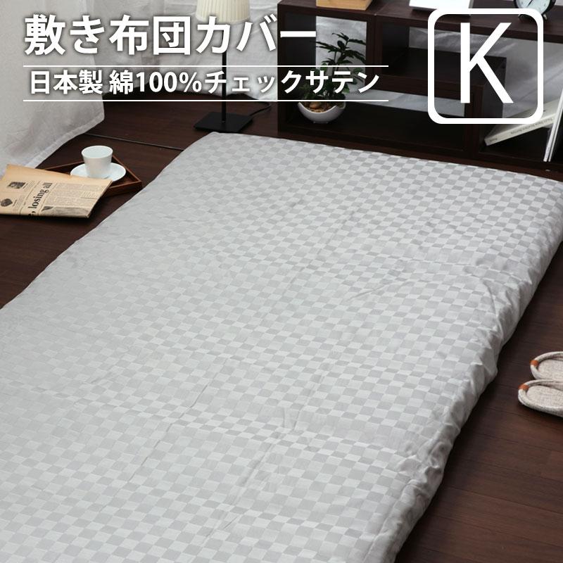 ブロックチェックサテン敷き布団カバーキング