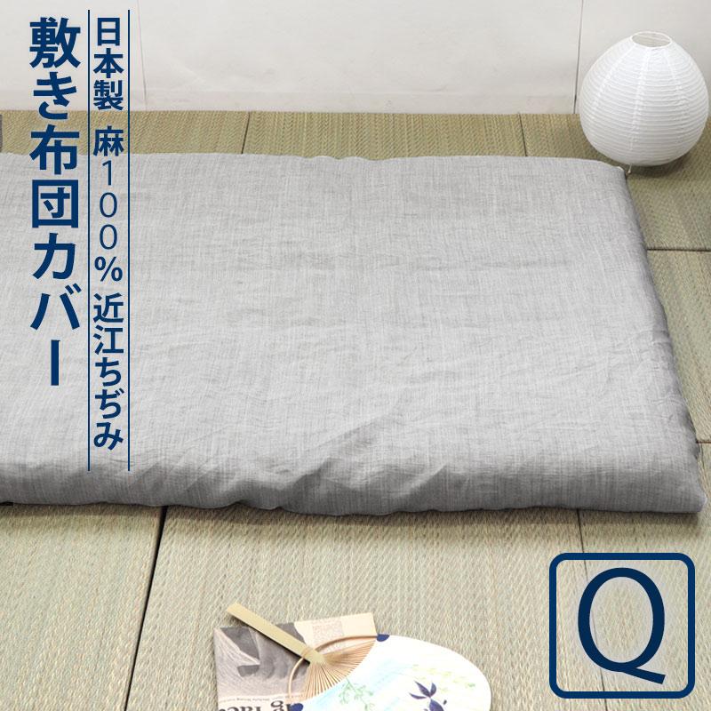 近江ちぢみ麻敷き布団カバークイーン