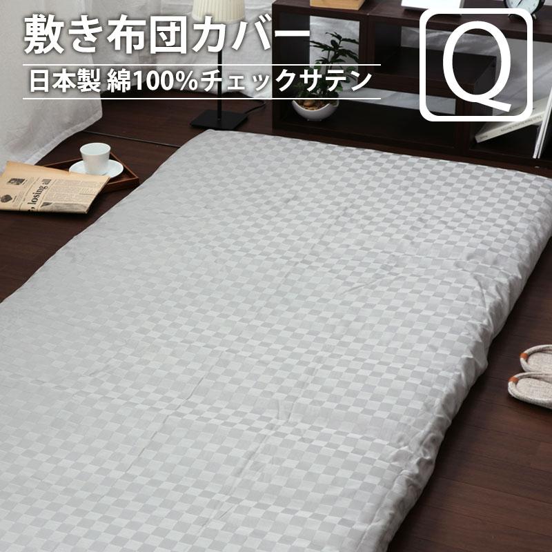 ブロックチェックサテン敷き布団カバークイーン