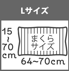 枕 Lサイズ(ラージ)