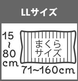 枕LLサイズ ロング