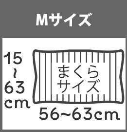 枕 Mサイズ(標準)