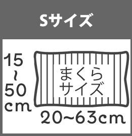 枕Sサイズ スモール